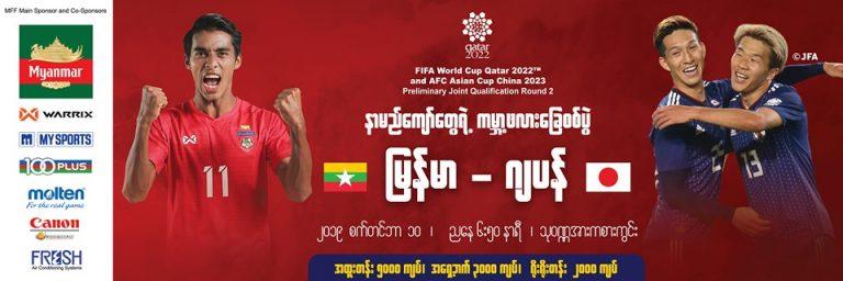 Myanmar-Japan World Cup qualifier