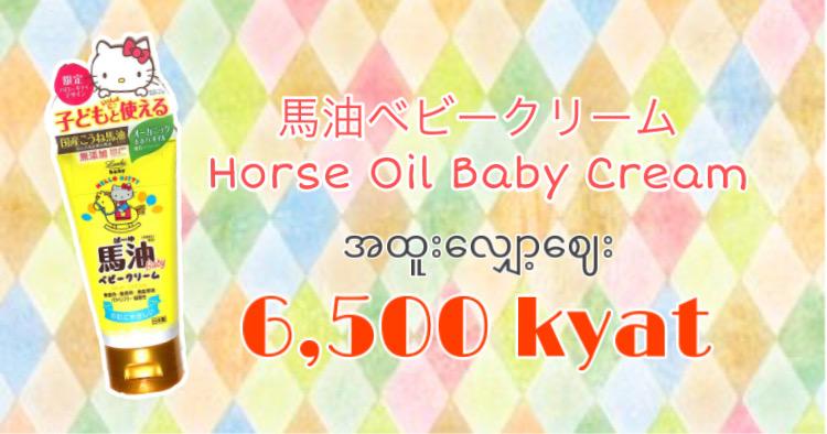 Horse oil baby cream