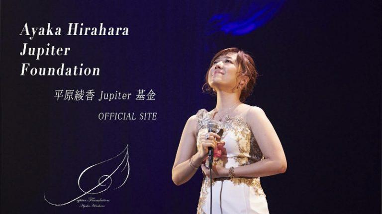 မြန်မာကလေးများအတွက်လည်း ငွေကြေးထောက်ပံ့မှုတွေလုပ်ပေးတဲ့ ဂျပန်အဆိုတော် Ayaka Hirahara !!