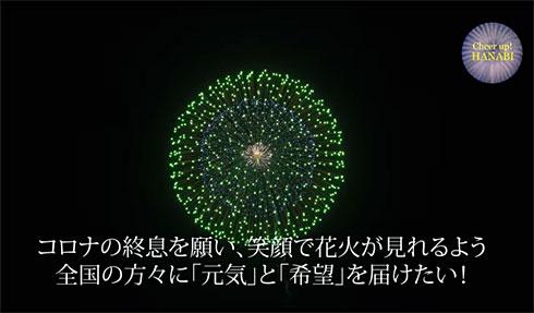 ကိုရိုနာအဆုံးသတ်ဖို့ ၁ ရက်နေ့၊ ည ၈ နာရီကနေစပြီး ဂျပန်တစ်နိုင်ငံလုံးမီးပန်းတွေဖောက်သွားမည်ဖြစ်ကြောင်း !!!!