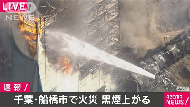 (၁၁) ရက်နေ့ Chiba ခရိုင် Funabashi မြို့ ရှိဂိုဒေါင်တစ်ခုတွင်မီးလောင်မှုဖြစ်ပွားခဲ့ !!!