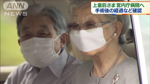 ဧကရာဇ်မိဖုရားကြီး Kunaichō ဆေးရုံသို့ ခွဲစိတ်မှုအပြီး တိုးတက်မှုအတည်ပြုချက်လာယူ !!!