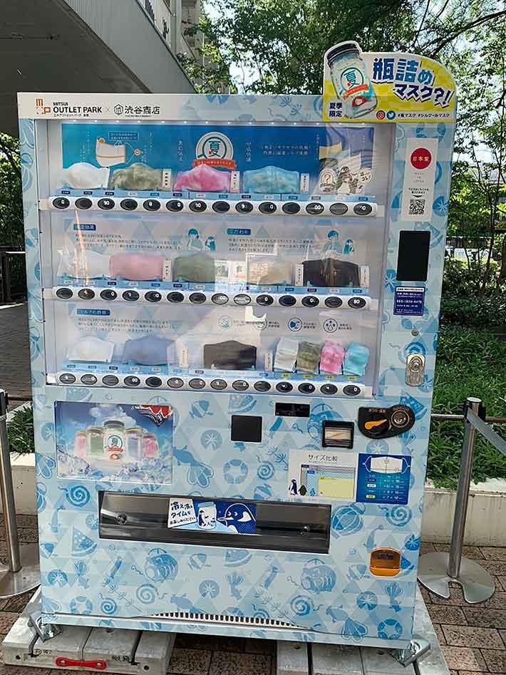 """ Mask Vending machine""  နဲ့အအေးခံထားတဲ့ Mask များရရှိနေပြီ !!!!"