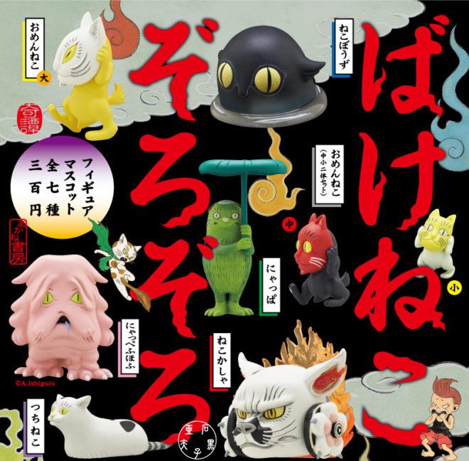 ချစ်စရာကောင်းတဲ့ ကြောင်သရဲ mascot လေးများ !!!