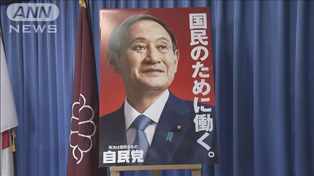 """"""" နိုင်ငံသားအတွက်အလုပ်လုပ်မည်""""  ဟုကြွေးကြော်လိုက်တဲ့ ဝန်ကြီးချုပ် Suga ၏ပိုစတာ"""