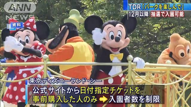 တိုကျို Disneyland နဲ့ တိုကျို DisneySea အတွက် ရက်ကန့်သတ်ခြင်းမရှိတဲ့ လက်မှတ်တွေကိုမဲဖောက်ပေးတော့မည်