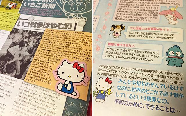 ငြိမ်းချမ်းရေးကိုဖော်ဆောင်ပြီး မွေးဖွားလာတဲ့ Hello Kitty !!!