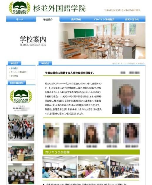 ဂျပန်မှာကျောင်းလာတက်မယ့်သူတွေ တရုတ်လူမျိုးတွေဆီမှာအလိမ်ခံရနိုင်ချေရှိ
