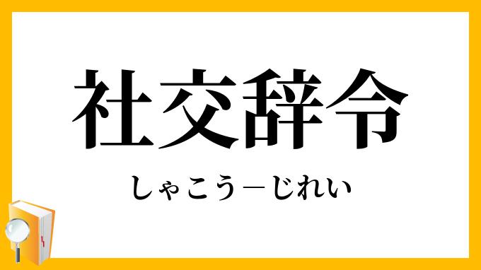 """ဂျပန်လူမျိုးတို့ရဲ့ သွယ်ဝိုက်ပြီးပြောတတ်ကြတဲ့ """" လူမှုရေးကျင့်ဝတ်""""  ဆိုတာ..?"""