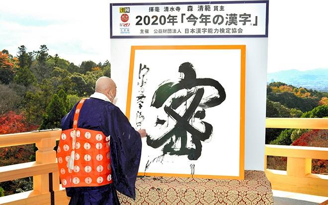 2020 ခုနှစ်ကိုပုံဖော်တဲ့ Kanji စကားလုံး !!!  Kiyomizu-dera ဘုရားကျောင်း ကြေငြာပြီ !!!