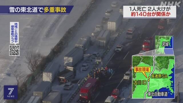 ၁၉ ရက်နေ့နံနက်တွင် နှင်းများကြောင့် Tohoku အမြန်လမ်းမ၌ ယာဥ်ဆင့်တိုက်မှုကြီးဖြစ်သွားခဲ့ !!!