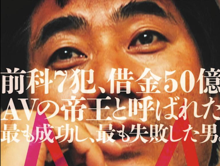 ဂျပန် AV ရဲ့ဘုရင်တစ်ဆူ Toru Muranishi (ပြစ်မှုမှတ်တမ်း ၇ ခု၊ အကြွေး ယန်း၅ ဘီလီယံ၊ အမေရိကန်မှာအနှစ် ၃၇၀ ထောင်ဒဏ်ကျခဲ့သူ)