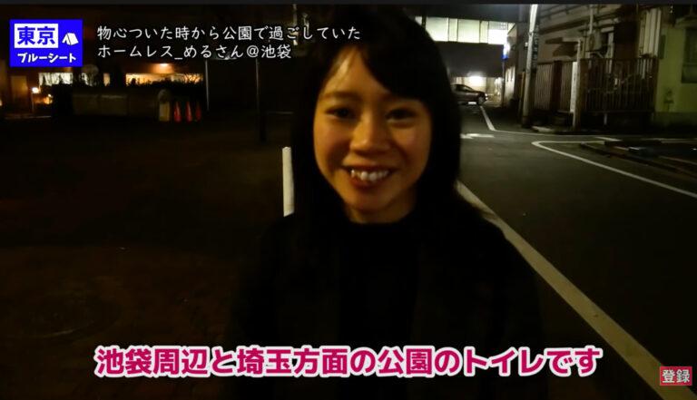 ဂျပန်နိုင်ငံ၏ အမှောင်ဘက်ခြမ်း၊ ၂၄နှစ်အရွယ် အိမ်ခြေမဲ့အမျိုးသမီးလေး…
