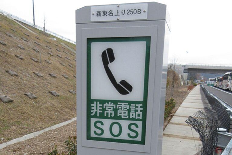 ဂျပန်နိုင်ငံရဲ့ အရေးပေါ်ဖုန်းနံပါတ်ကို မှတ်ထားရအောင်။